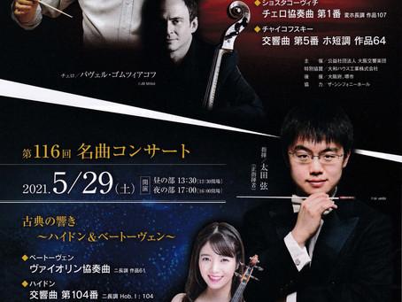 【延期】名曲コンサート 古典の響き ~ハイドン&ベートーヴェン~