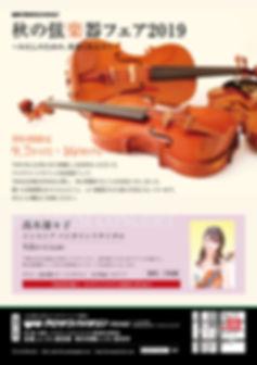 クロサワ楽器.jpg