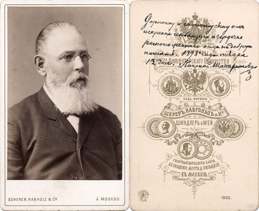 SHATERNIKOV, N. E. (Шатерников Н. Е.)