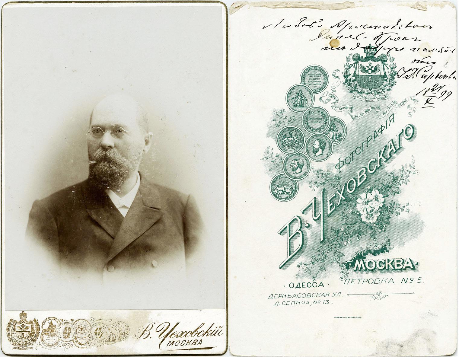 SARYCHEV, I. D.