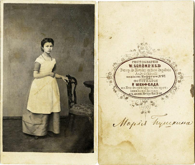 PUSHKINA M. (Пушкина М.)
