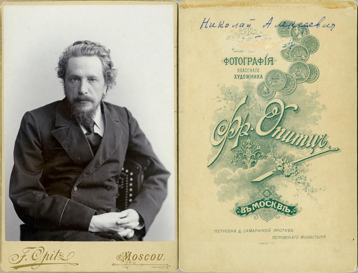 KABLUKOV N. A. (Каблуков Н.А.)