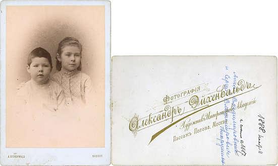 BAKHRUSHIN, Sergei and Anna (Бахрушины Сергей и Анна)
