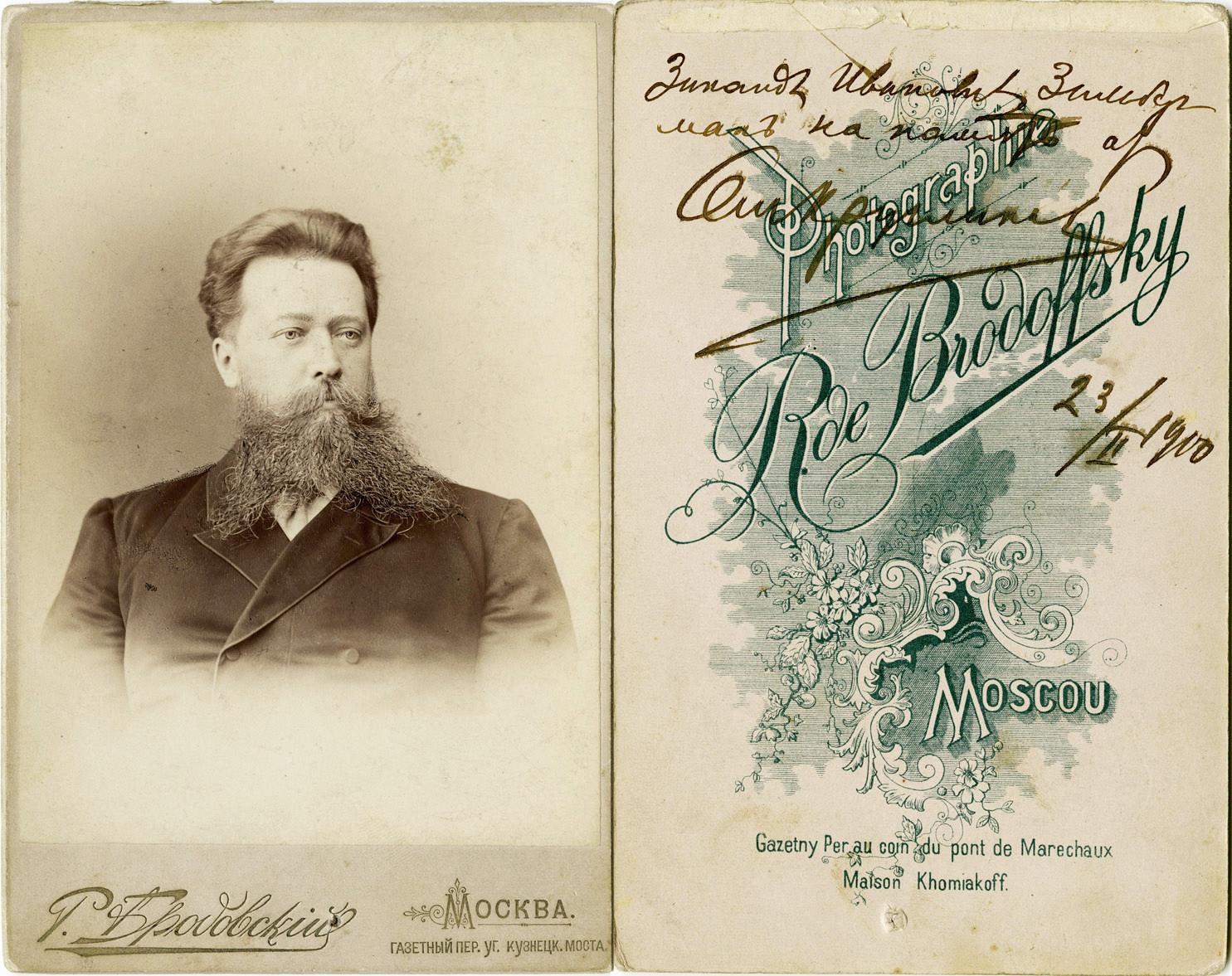 KRUGLIKOV, S. N. (Кругликов С.Н.)