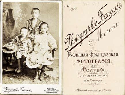 BOLSHAKOV Dmitry, Nikolai, and Antonina (Большаковы Дмитрий, Николай и Антонина)