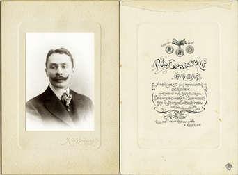 ADAMOVICH, V. D. (Адамович В.Д.)