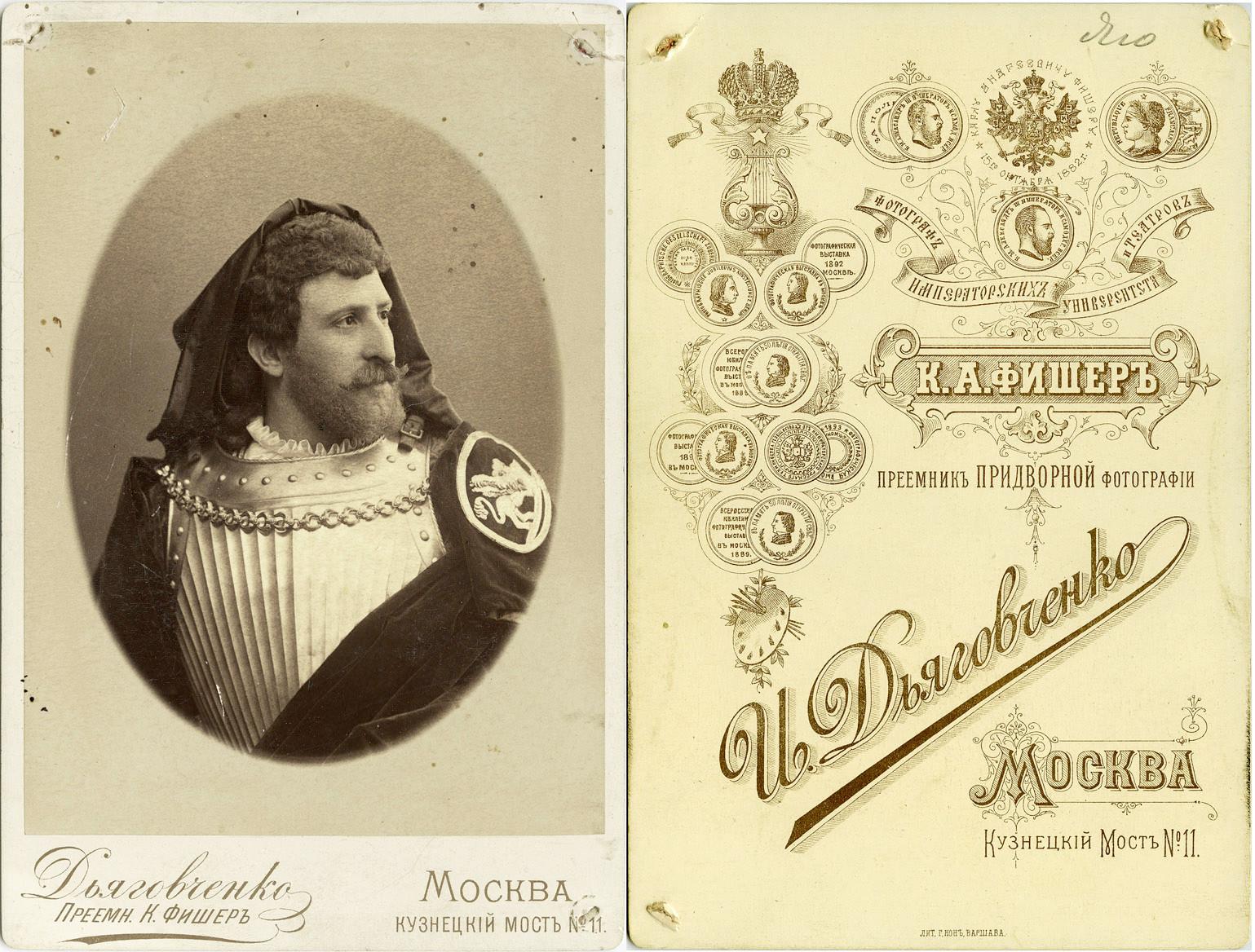 BATTISTINI, M. (Баттистини М.)