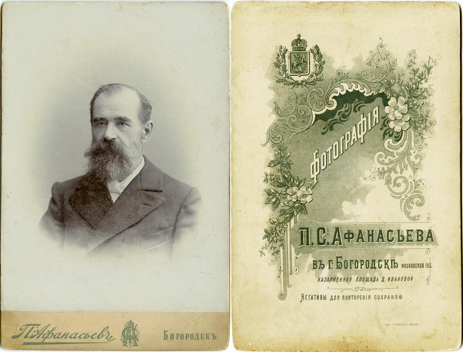 GLAGOLEV, N. M. (Глаголев Н.М.)