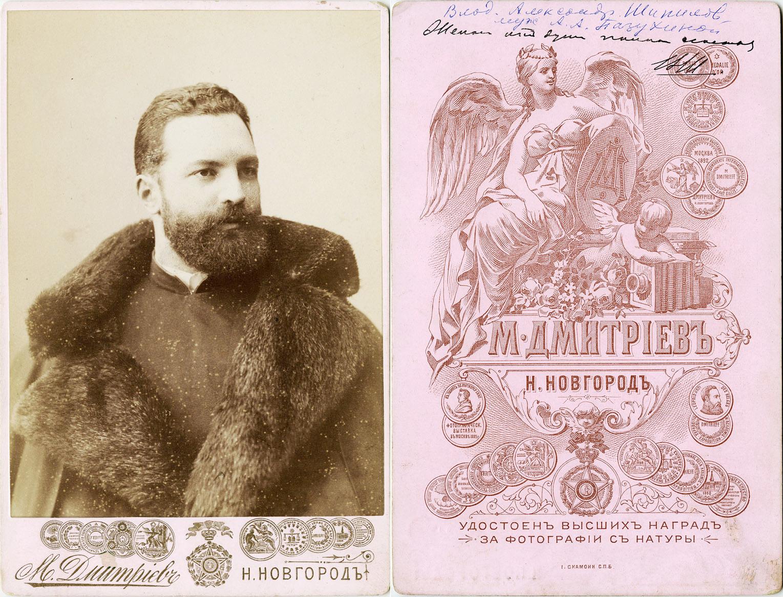 SHIPILOV, V. A. (Шипилов В.А.)