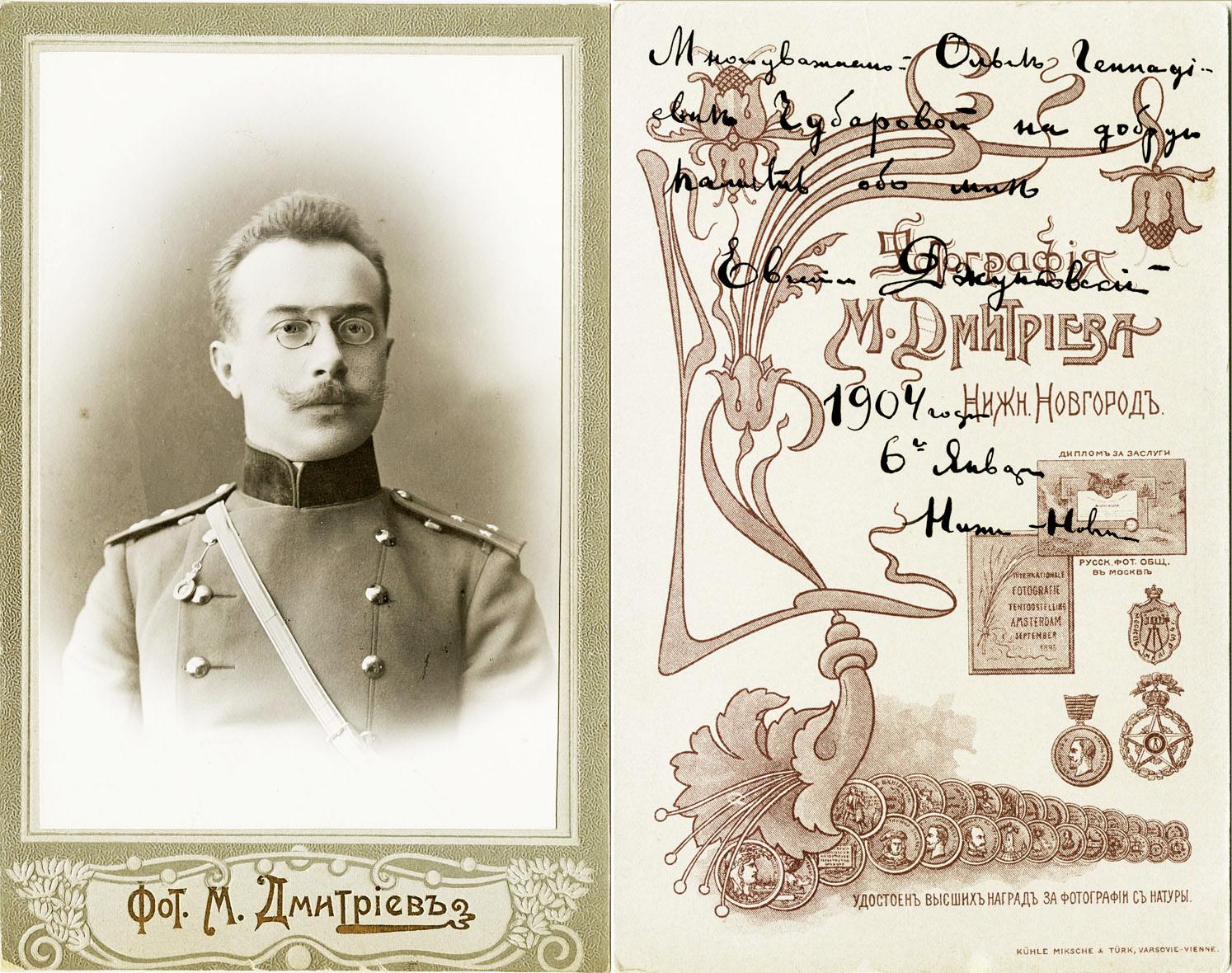 DZHUNKOVSKY, E. V. (Джунковский Е.В.)