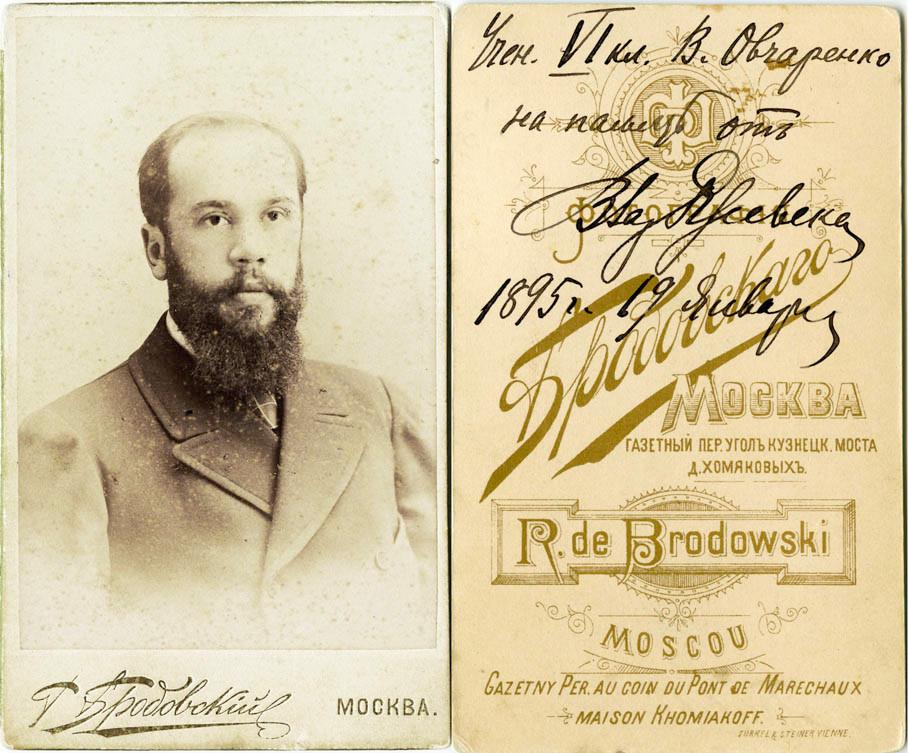 RZHEVSKII, V. A. (Ржевский В.А.)