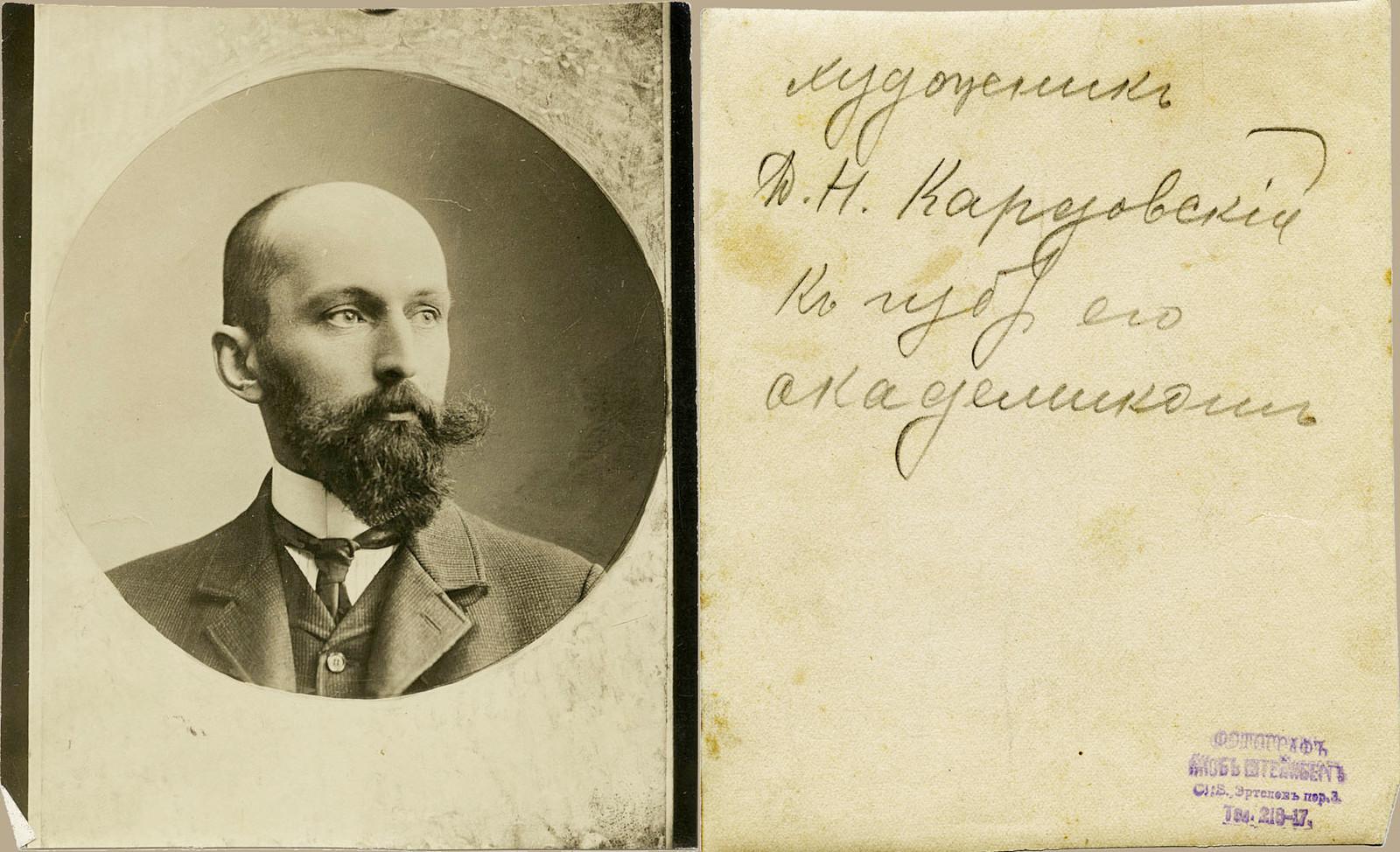 KARDOVSKY D. N. (Кардовский Д. Н.)