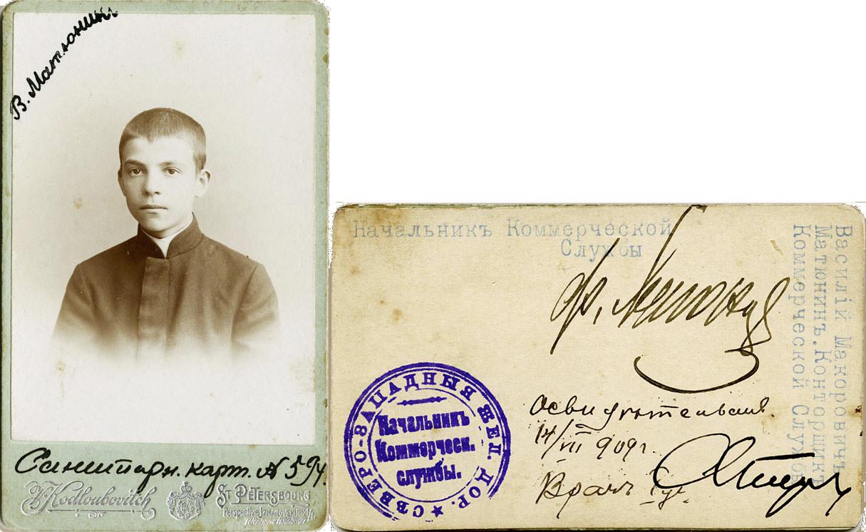 MATIUNIN, V. M. (Матюнин В.М.)