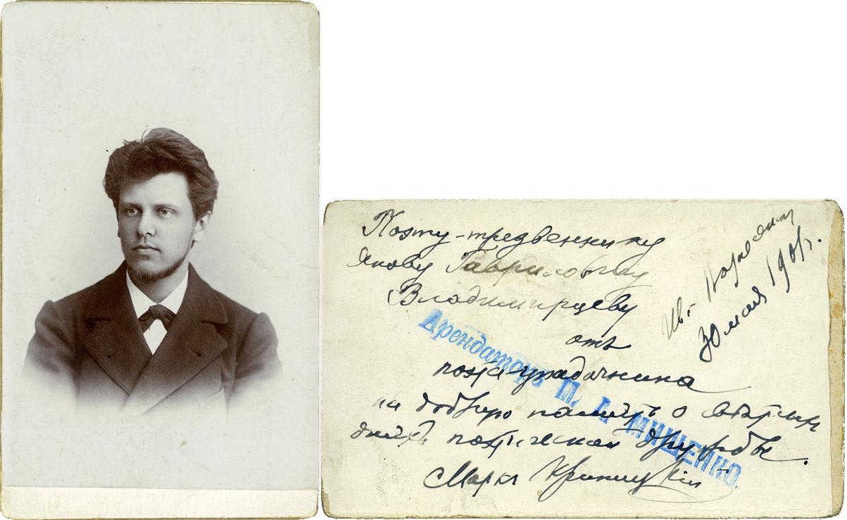 KRINITSKY M. (Криницкий М.)
