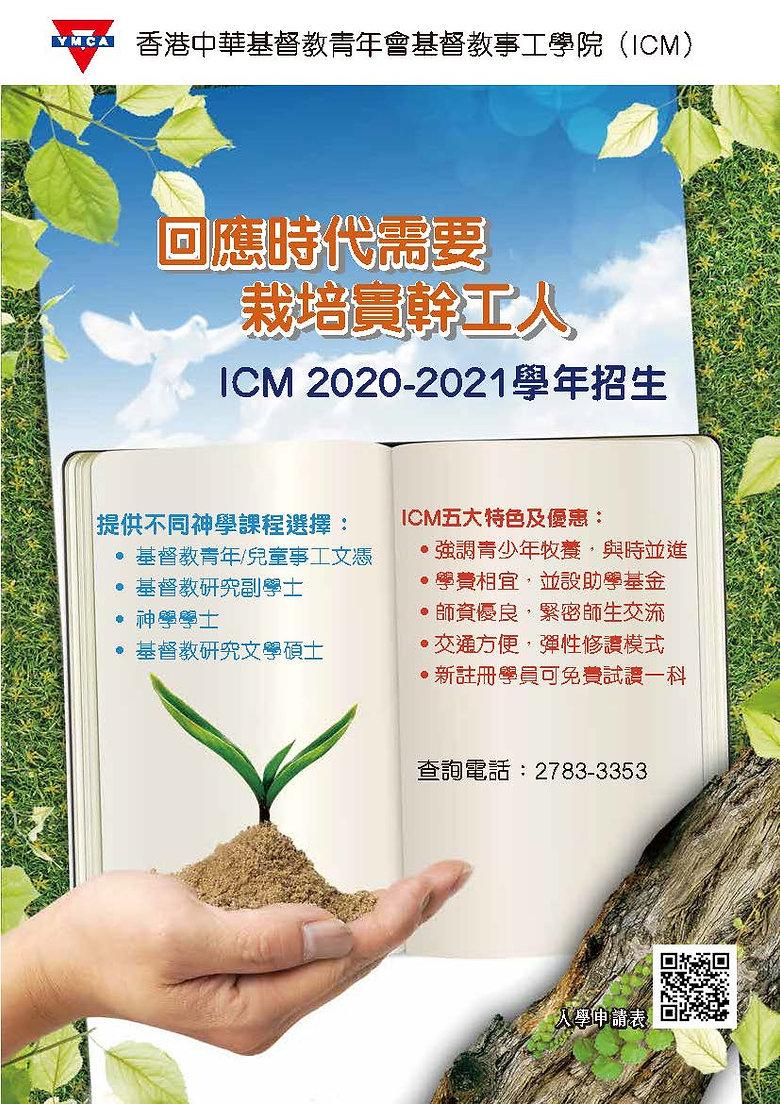 ICM 課程_update.jpg