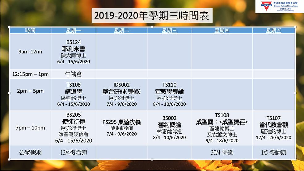 2019-20_Sem3_ICM上課時間表.png