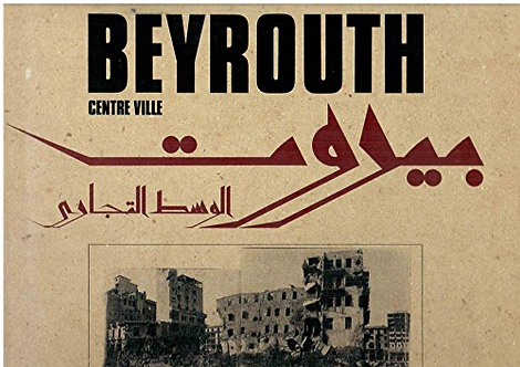 Beyrouth, centre ville - Collectif