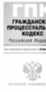 Назначение экспертизы ГПК РФ
