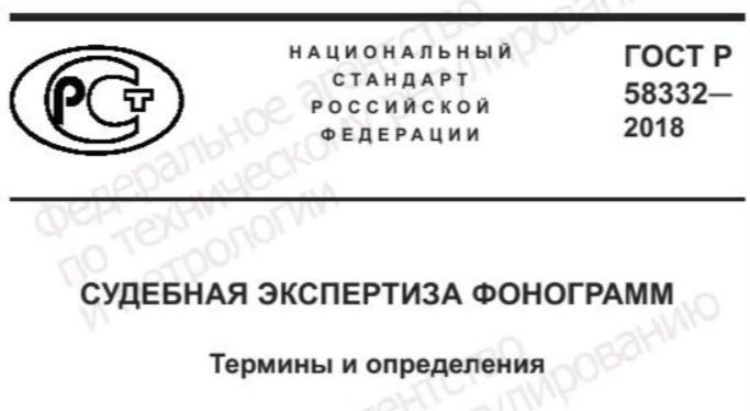 ГОСТ Р 58332-2018