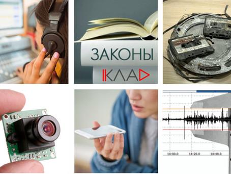 Доказательственная видео- и аудиоинформация. Особенности получения, передачи и хранения*