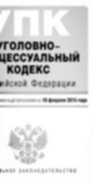 назначение экспертизы УПК РФ