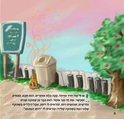 גן ריחות - עמוד 2.png