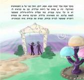 גן ריחות - עמוד 6.png