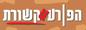 לוגו - הפרעתקשורת - ספר2.png