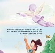 גן ריחות - עמוד 10.png