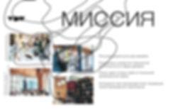 ПРЕЗЕНТАЦИЯ_06.03.20_page-0003.jpg
