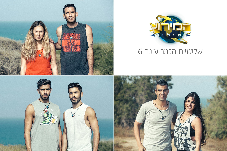 שלישיית הגמר, המירוץ למיליון עונה 6