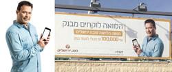 פרסומת לבנק ירושלים