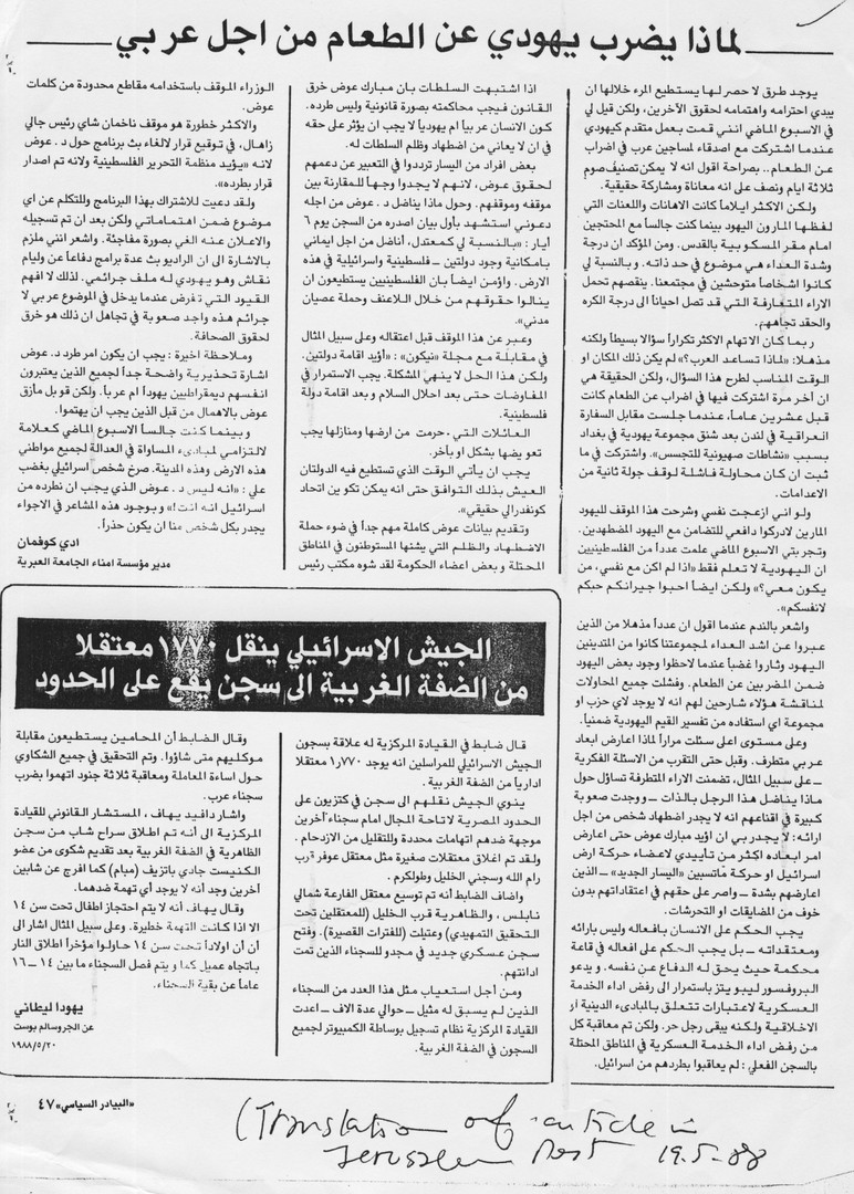 translation of article in jerusalem post