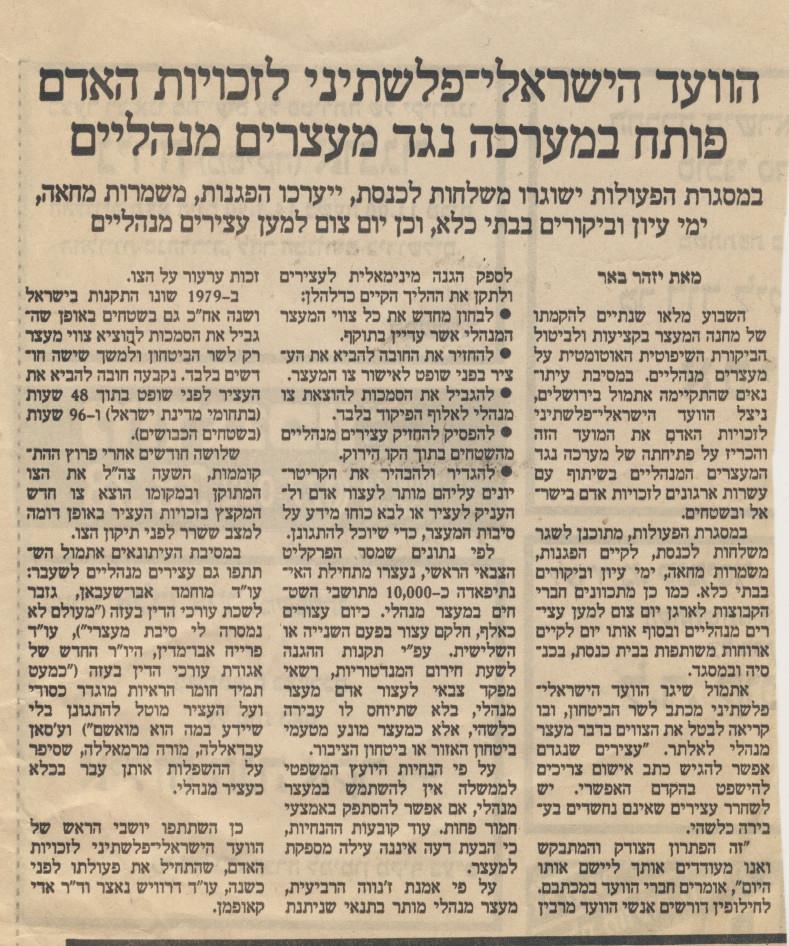 הוועד הישראלי-פלסטינאי לזכויות האדם פותח