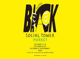 SOCIAL TOWER MARKET に出店します