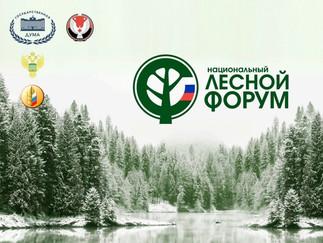Александр Новьюхов примет участие во II Национальном лесном форуме
