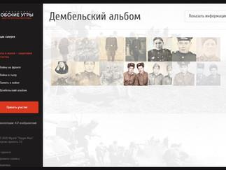 Александр Новьюхов рассказал о проекте воинской славы «Ханты и манси – защитники Отечества»