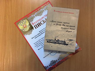 Александр Новьюхов оказал финансовую поддержку в издании книги, посвященной участникам Великой Отече