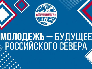 Александр Новьюхов оказал финансовую поддержку II-му открытому форуму «Молодежь – будущее Российског