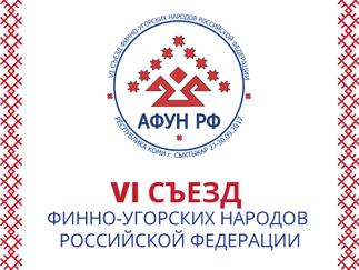Александр Новьюхов рассказал о подготовке к VI Съезду финно-угорских народов Российской Федерации