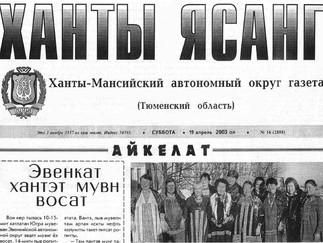 Александр Новьюхов: этническая пресса – признак зрелого гражданского общества
