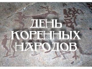 В Югре отмечают Международный день коренных народов мира