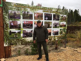 Александр Новьюхов принял участие в открытии кедросада