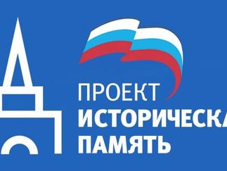 Александр Новьюхов принял участие в видеоконференции, о реализации проекта «Историческая память»