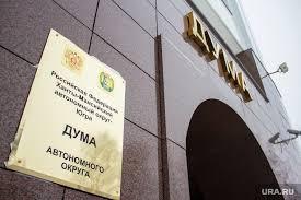 Александр Новьюхов принял участие в заседании Комитета Думы Югры по экономической политике, регионал