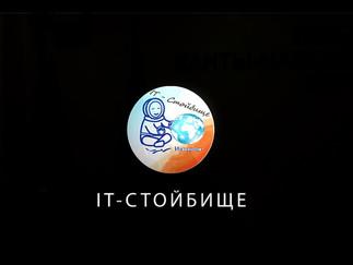 Александр Новьюхов подвёл итоги реализации проекта IT-стойбище в 2020 году