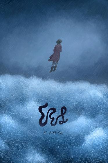 Eel cover art