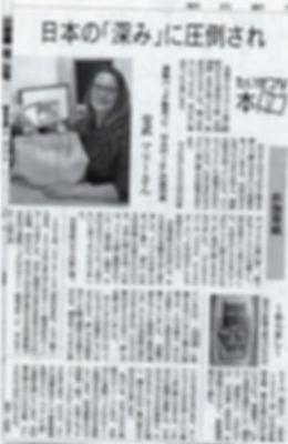 20180804 Asahi.jpg