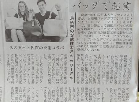 C.MARIE dans le journal Nishi Nihon !