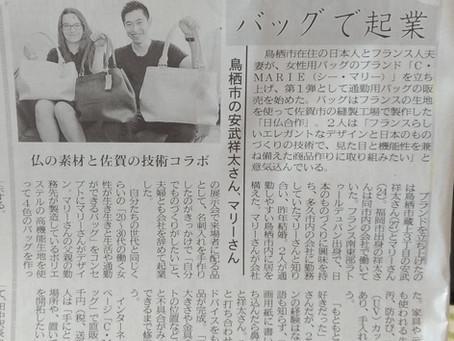 C.MARIE in Nishi Nihon newspaper !